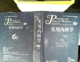 实用内科学(第14版) 上册