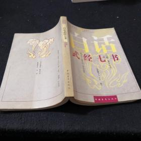 白话武经七书