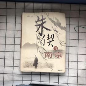 朱偰与南京