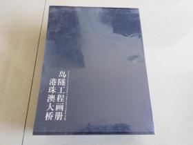 港珠澳大桥岛隧工程画册(全4册)未拆封