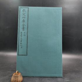 台湾商务版  (清)纪昀 永瑢等《李虚中命书》