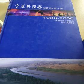 宁夏科技志:1986~2000
