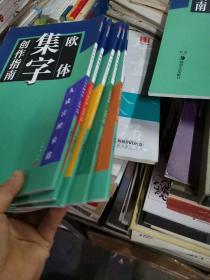 华夏万卷字帖,集字创作指南(1—8)册全存5册见图