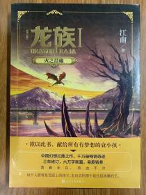 龙族1 火之晨曦(修订版)
