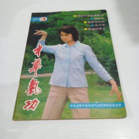 中华气功  1984年第3期