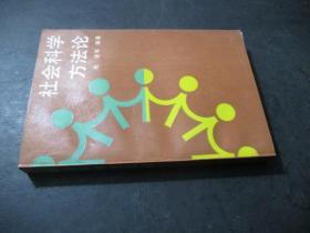 社会科学方法论 中国人民大学出版社