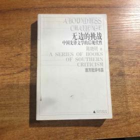 无边的挑战:中国先锋文学的后现代性