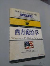 哈佛大学行政管理学院,西方政治学