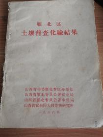 《雁北区土壤普查化验结果》
