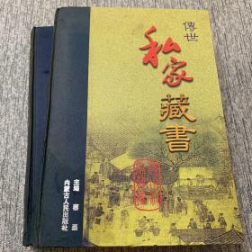 传世私家藏书 15卷 16卷 两本