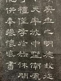 唐故大中大夫使持节沁州诸军事李登墓志铭,唐代书法家张怀瑾书,尺寸68.68保真保原拓。