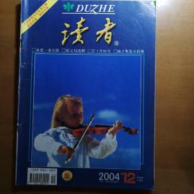 读者2004.12