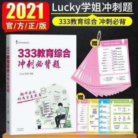 2021考研Lucky学姐333教育综合冲刺必背题+背诵卡片
