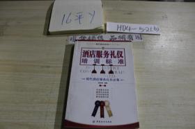 酒店服务礼仪培训标准