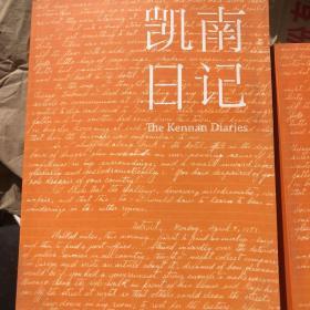 凯南日记:用一百年和美国告别《无书衣 库存书》