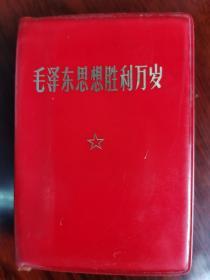 毛泽东思想胜利万岁    1969年版本的《毛泽东思想胜利万岁》有毛主席语录诗词五篇著作最高指示林彪指示九大文献6方面内容丰富   书直板像一块砖   毛主席和林彪合作书      天下第一红色书店之书