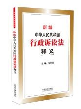 新编中华人民共和国行政诉讼法释义