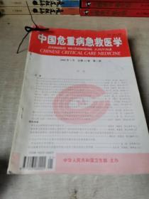 中国危重病急救医学2000年总第12卷第1~12期