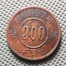 川陕省苏维埃铜币200文 赤化全川铜元红军币