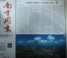 南方周末报纸2020年10月15日,深圳改革四十年再出发
