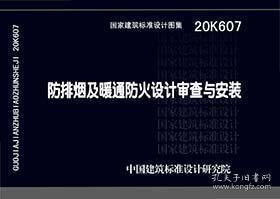 20K607 国家建筑标准设计图集防排烟及暖通防火设计审查与安装