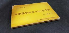 二手】五十年来中国国语运动史-国语日报社-方师铎-25开214页-1965-1969-7品0.3千克