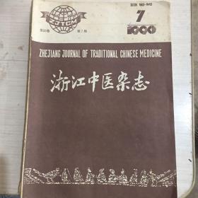 浙江中医杂志1990(3、7、12期)共3本