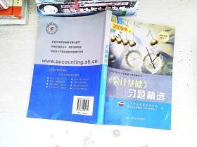 会计基础习题精选(2009年上)