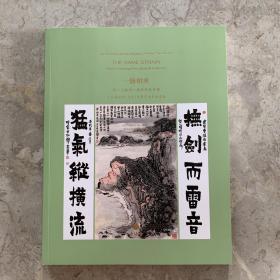2020年十竹齋拍賣(北京)首屆藝術品拍賣會  一脈相承 ——同一上款同一藏家作品專場