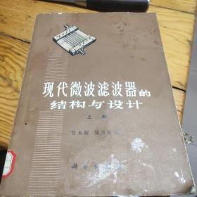 现代微波滤波器的结构与设计。上册。
