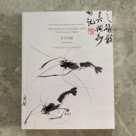 2020年十竹齋拍賣(北京)首屆藝術品拍賣會  天下文樞——中國書畫專場