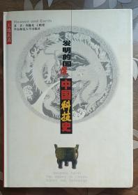 天地玄黄:发明的国度--中国科技史