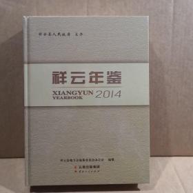 祥云年鉴. 2014