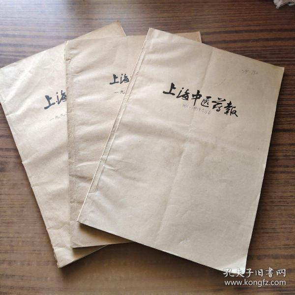 《上海中醫藥報》1992、1993、1994、1995、1996、1997年合訂本 總133至276期