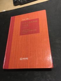 中华人民共和国立法史(1949-2019年)