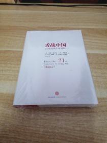 《舌战中国:21世纪属于中国吗?》n4