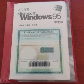 入门指南 Microsoft Windows 95 中文版 2本书+光盘 请看图【全新未拆封】