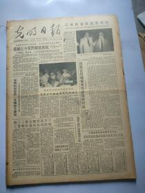 光明日报1989.7(1—30日.缺10日)原版线装合订本,不定品相。看好再拍。见描述