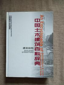 中国土木建筑百科辞典 建筑结构