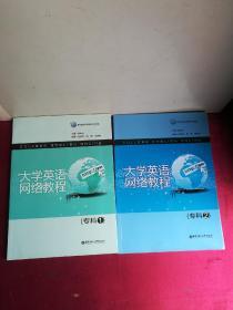 高等院校网络教育系列教材:大学英语网络教程(专科1、2)2本合拍
