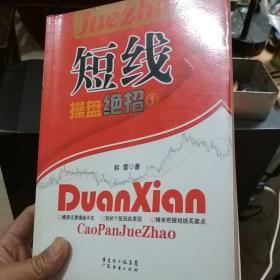 短线操盘绝招(1)