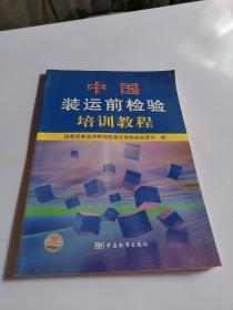 中国装运前检验培训教程