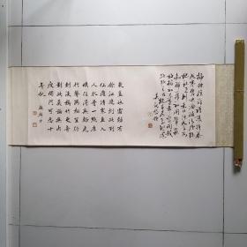 吴观岱、顾麟士书法合璧