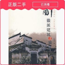 正版中国徽派建筑之旅江世龙中国建筑工业出版社9787112097654