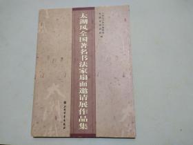 太湖风全国著名书法家扇面邀请展作品集(2006年一版一印印数1200册)