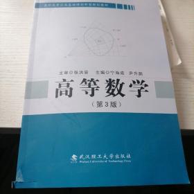 高等数学第三版