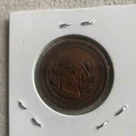 民国二十五年铜币