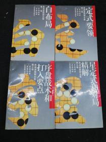 吴清源围棋全集  第一、二、三、五卷