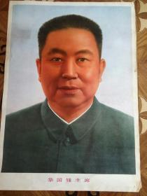 2开宣传画《华国锋主席》人民美术出版社1976年一版辽宁一印(品相以图为准)