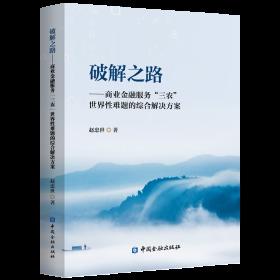 """破解之路//商业化服务""""三农""""/赵忠世著【中国金融出版社】"""